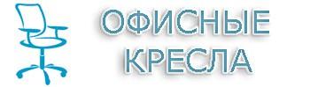 Кресла офисные компьютерные - купить в СПб - доставка по России