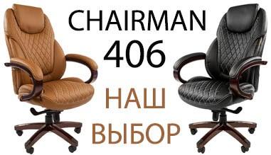 Кресло Chairman 406 - Наш выбор!